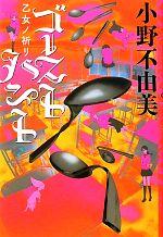 ゴーストハント 乙女ノ祈リ(幽BOOKS)(3)(単行本)