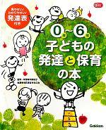 0歳‐6歳 子どもの発達と保育の本(Gakken保育Books)(単行本)