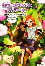 動物と話せる少女リリアーネ 笑うチンパンジーのひみつ(4)(児童書)