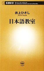 日本語教室(新潮新書)(新書)