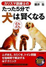 カリスマ訓練士のたった5分で犬はどんどん賢くなる(SEISHUN SUPER BOOKS)(単行本)