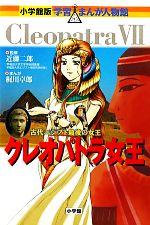 クレオパトラ女王古代エジプト最後の女王小学館版 学習まんが人物館