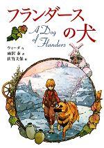 フランダースの犬(偕成社文庫3270)(児童書)