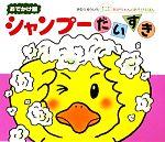 シャンプーだいすき(おでかけ版 あかちゃんのあそびえほん)(児童書)