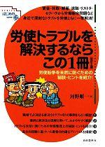 労使トラブルを解決するならこの1冊 改訂2版(単行本)