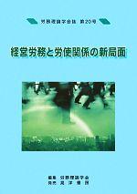 労務理論学会誌-経営労務と労使関係の新局面(労務理論学会誌第20号)(第20号)(単行本)