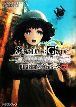 STEINS;GATE 円環連鎖のウロボロス(富士見ドラゴンブック)(2)(文庫)