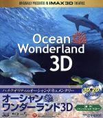 オーシャン・ワンダーランド 3D(Blu-ray Disc)(BLU-RAY DISC)(DVD)