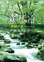 森林浴「新緑の森」スペシャル サラウンド(通常)(DVD)