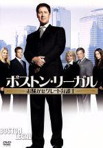 ボストン・リーガル お騒がせグレート弁護士 Vol.1(通常)(DVD)