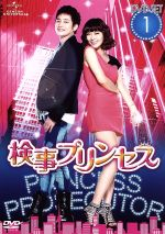 検事プリンセス DVD-SET1(通常)(DVD)