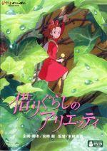 借りぐらしのアリエッティ(通常)(DVD)