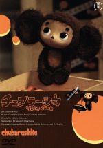 劇場版 チェブラーシカ(通常)(DVD)