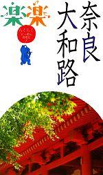 奈良・大和路(楽楽関西2)(マップ付)(単行本)