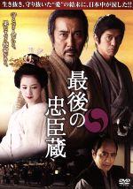 最後の忠臣蔵(通常)(DVD)