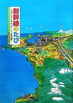 新幹線のたび はやぶさ・のぞみ・さくらで日本縦断(講談社の創作絵本)(児童書)