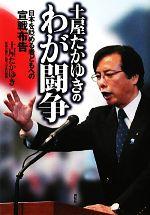 土屋たかゆきのわが闘争 日本を貶める者どもへの宣戦布告(単行本)