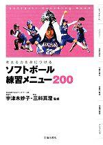 考える力を身につけるソフトボール練習メニュー200(単行本)