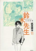 鈴木先生(11)アクションC