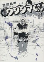 闇金ウシジマくん(21)(ビッグC)(大人コミック)