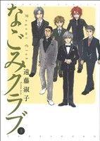 なごみクラブ(3)(バンブーC)(大人コミック)