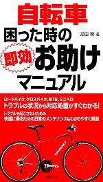 自転車 困った時の即効お助けマニュアル(新書)