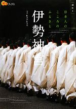 伊勢神宮(楽学ブックス 神社1)(単行本)