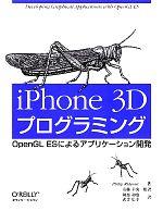iPhone 3Dプログラミング OpenGL ESによるアプリケーション開発(単行本)