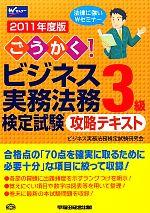 ごうかく!ビジネス実務法務検定試験3級攻略テキスト(2011年度版)(単行本)