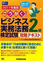 ごうかく!ビジネス実務法務検定試験2級攻略テキスト(2011年度版)(単行本)