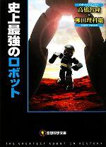 史上最強のロボット(空想科学文庫)(文庫)