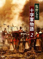 十字軍物語(2)(単行本)