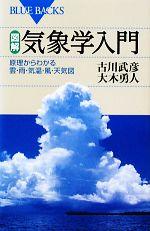 図解・気象学入門 原理からわかる雲・雨・気温・風・天気図(ブルーバックス)(新書)