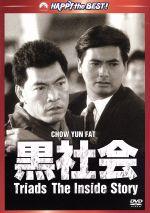 黒社会 デジタル・リマスター版(通常)(DVD)