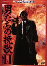 男たちの挽歌Ⅱ デジタル・リマスター版(通常)(DVD)