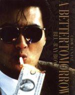 男たちの挽歌 ブルーレイBox-Set(Blu-ray Disc)(BLU-RAY DISC)(DVD)