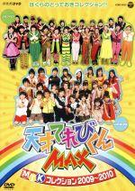 NHKDVD 天才てれびくんMAX MTKコレクション 2009~2010(通常)(DVD)