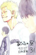 あひるの空(31)(マガジンKC)(少年コミック)
