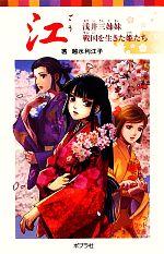 江 浅井三姉妹 戦国を生きた姫たち(ポプラポケット文庫)(児童書)