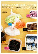 美里さんちの作りおきレシピ137 アレンジできるストックおかず&ちょこっと下ごしらえ(単行本)