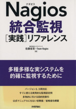 Nagios統合監視〈実践〉リファレンス(単行本)