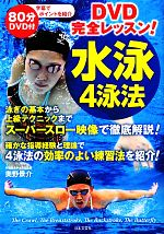 DVD完全レッスン! 水泳4泳法(実用BEST BOOKS)(DVD1枚付)(単行本)