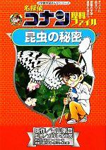 名探偵コナン理科ファイル 昆虫の秘密(小学館学習まんがシリーズ)(児童書)