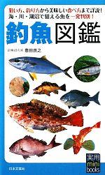 釣魚図鑑(実用mini books)(単行本)