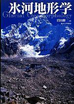 氷河地形学(単行本)