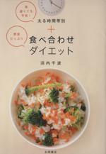 野菜たっぷり食べ合わせダイエット(単行本)
