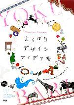 よくばりデザインアイデア帖 Photoshop×Illustrator(DVD-ROM付)(単行本)