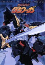 EMOTION the Best 超獣機神ダンクーガ DVD-BOX(1)(三方背BOX付)(通常)(DVD)