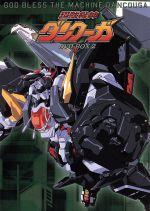 EMOTION the Best 超獣機神ダンクーガ DVD-BOX(2)(三方背BOX付)(通常)(DVD)