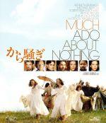から騒ぎ(Blu-ray Disc)(BLU-RAY DISC)(DVD)